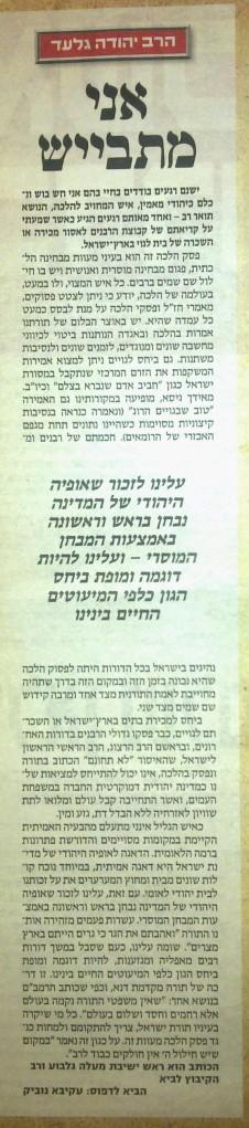 תגובה למכתב הרבנים